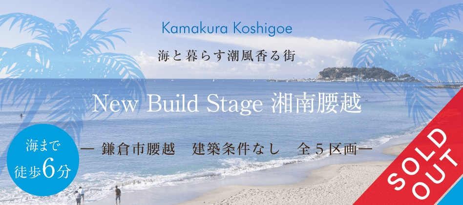 New Build Stage湘南腰越