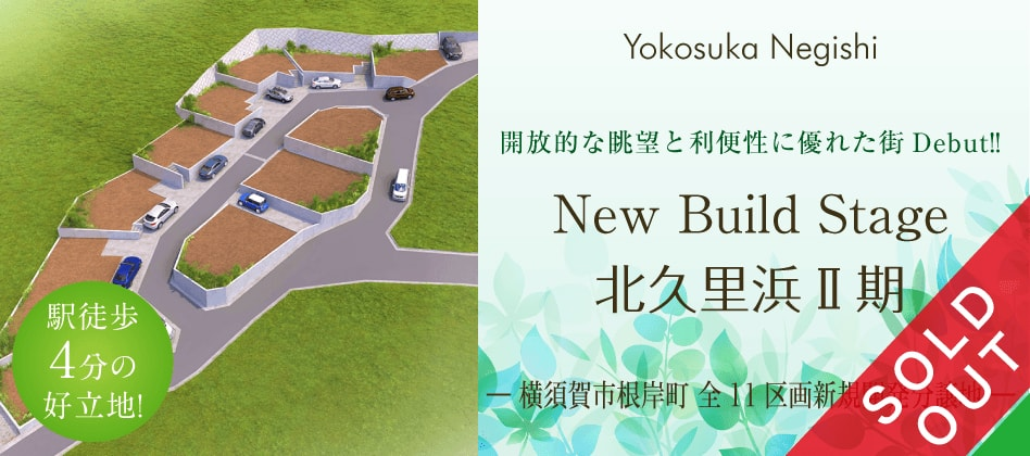 New Build Stage北久里浜Ⅱ期